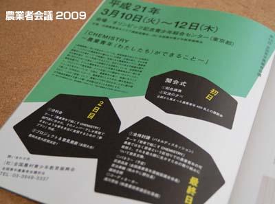 20090312.jpg