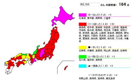 keikenchi080121.jpg